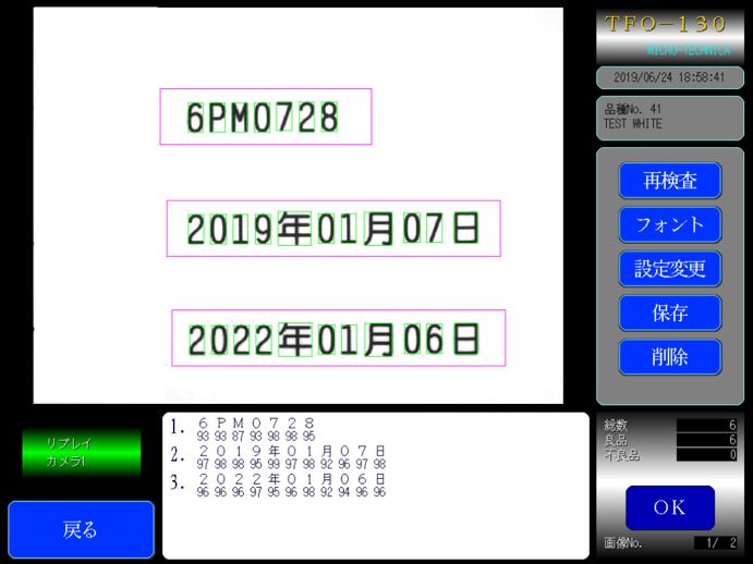 拓航光學文字檢測系統