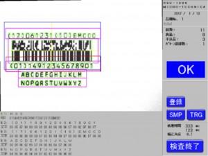 拓航光學條碼檢測解決方案