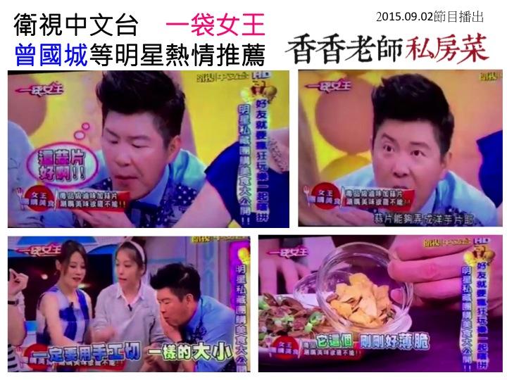 2015.09.02衛視中文台-一袋女王.jpg