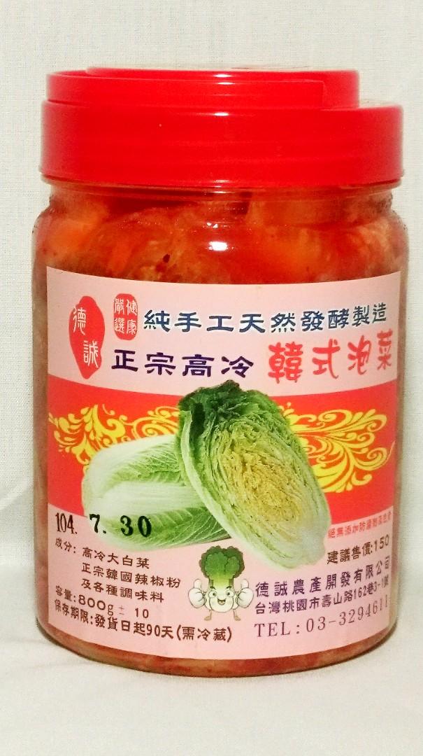 德誠 韓式泡菜 ( 純素 )