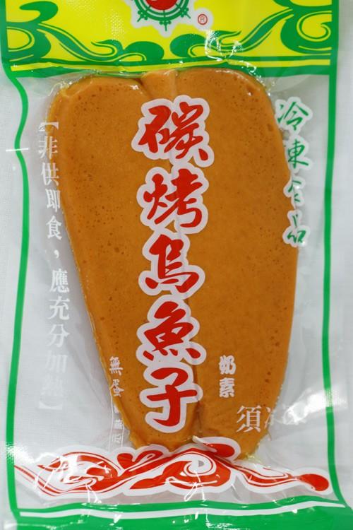 碳烤烏魚子(奶素)