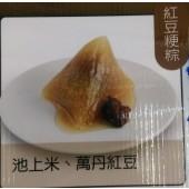 紅豆鹼粽(全素)粳粽