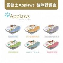 ☆國際貓家☆Applaws 愛普士全天然貓咪野餐盒-60G-(6入組合優惠)