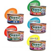 ☆國際貓家☆日本纖維物語貓罐80G(化毛效果達84%!)_混搭口味24罐組