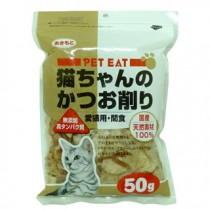 ☆國際貓家☆天然無添加鰹魚薄片-50g