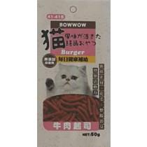 ★國際貓家★BOWWOW愛貓起司條-50G