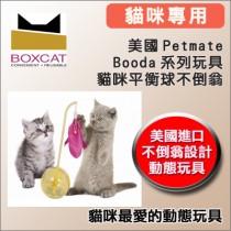★國際貓家★Petmate Booda貓咪平衡球玩具(超推薦!)