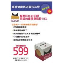 國際貓家BOXCAT紅標 頂級除臭無塵貓砂11L
