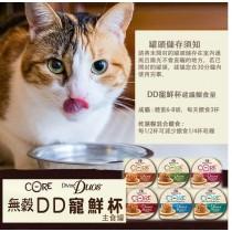 ☆國際貓家☆WELLNESS CORE DD寵鮮杯 貓餐盒 2.8oz