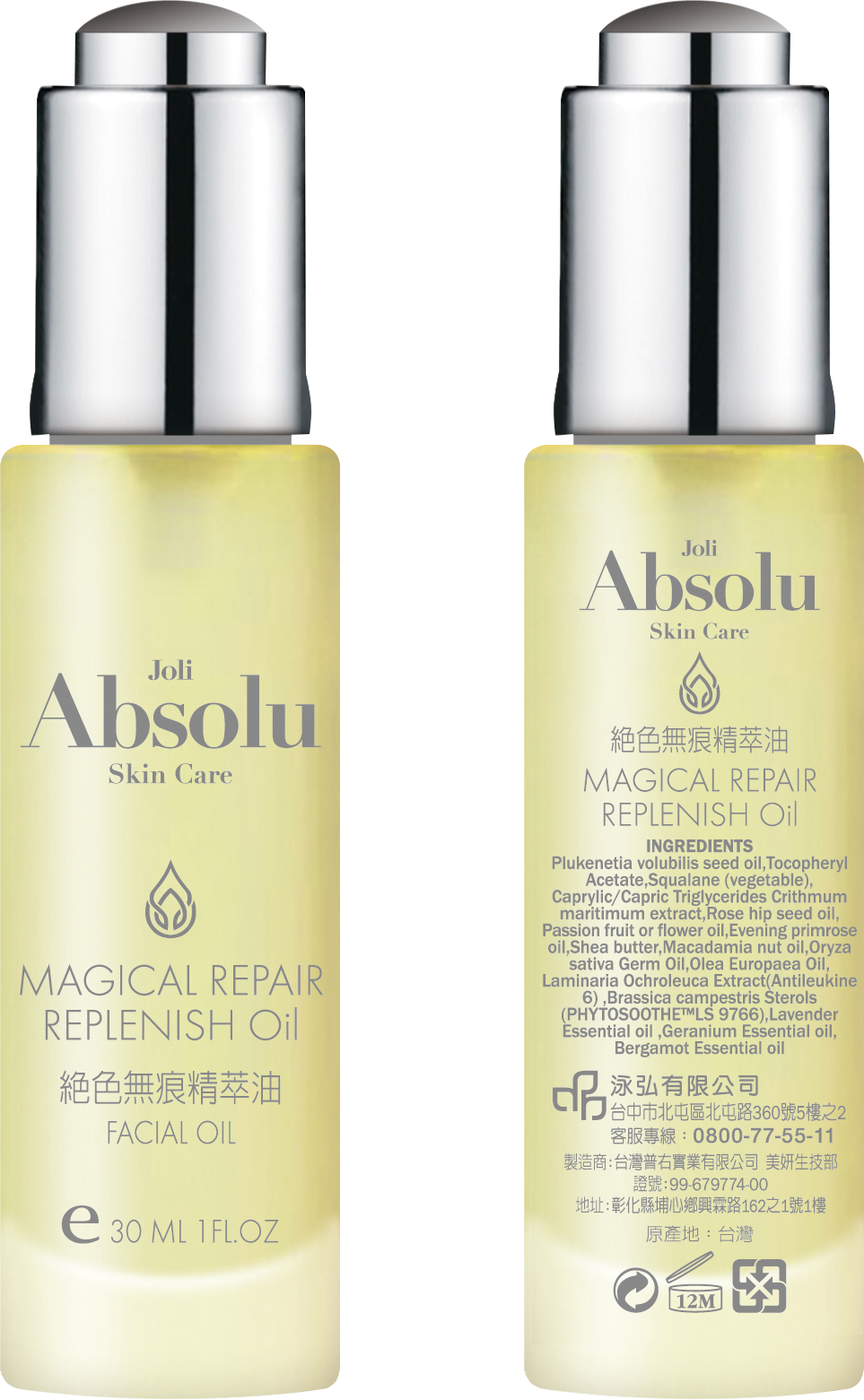 絕色無痕精萃油  MAGICAL REPAIR REPLENISH Oil