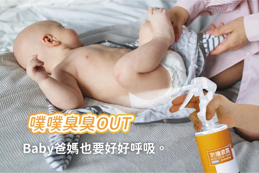 去除寶寶大便異味