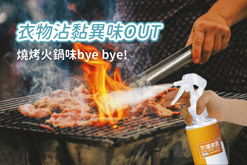 去除燒烤火鍋味