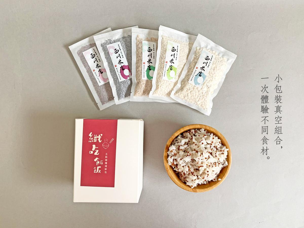 五穀米試吃包