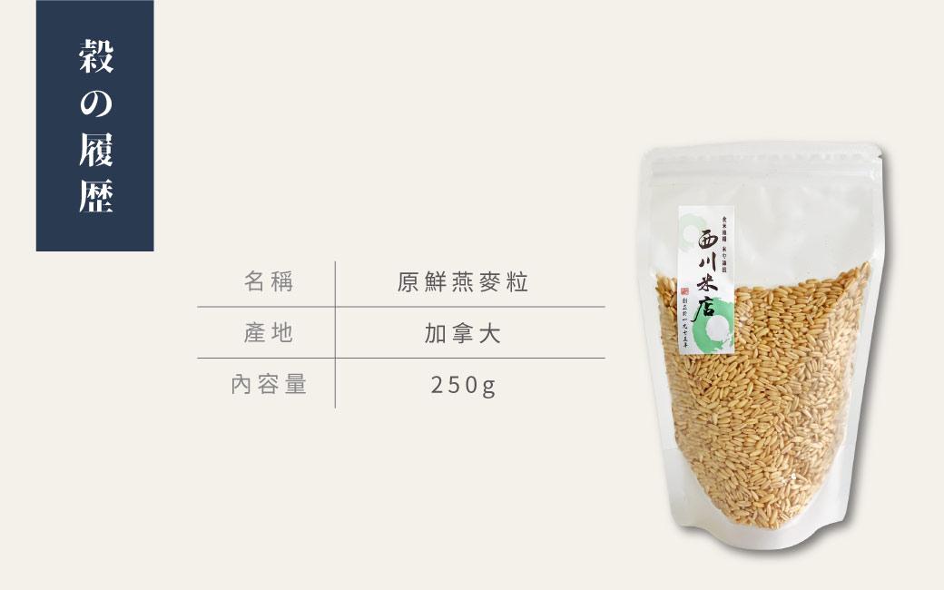 燕麥粒,原粒燕麥