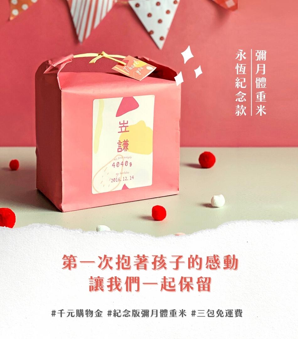 彌月禮 彌月 蛋糕 油飯 彌月蛋糕 彌月體重米 彌月禮盒 手工彌月禮 客製化 客製彌月禮