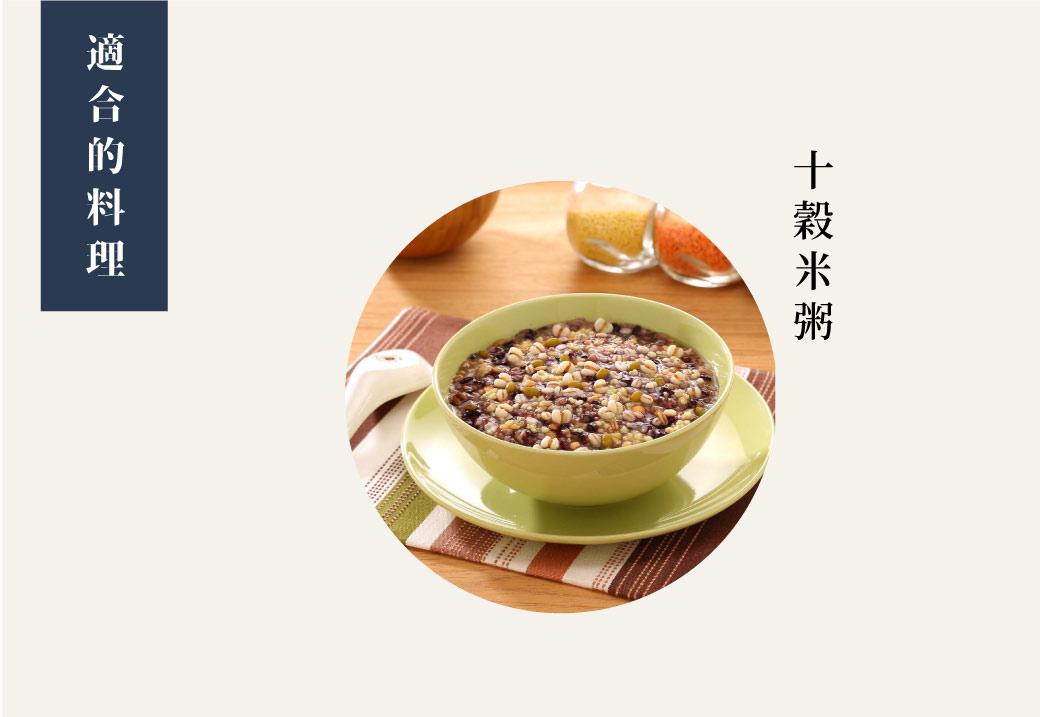 米漿,十穀米粥