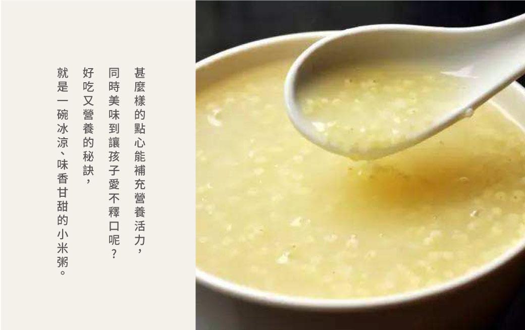 糯小米,小米