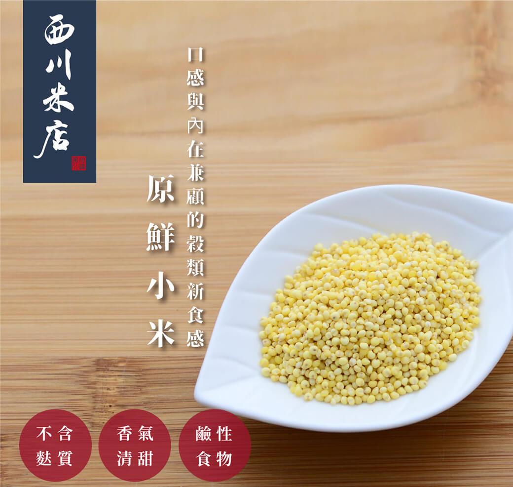 小米,小米飯