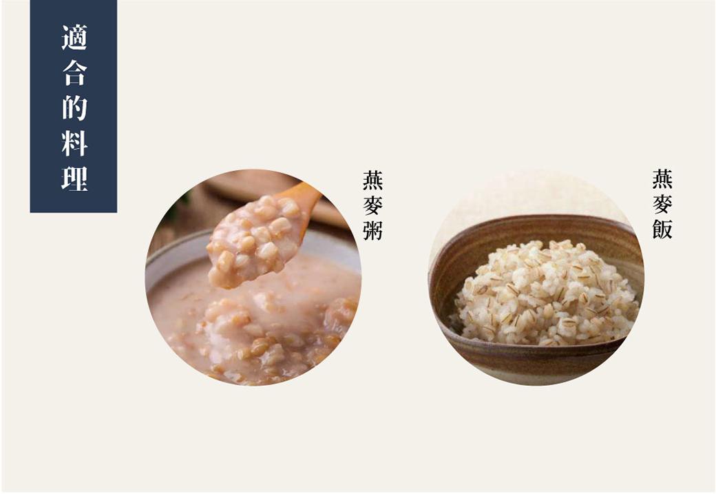 燕麥粥,燕麥飯