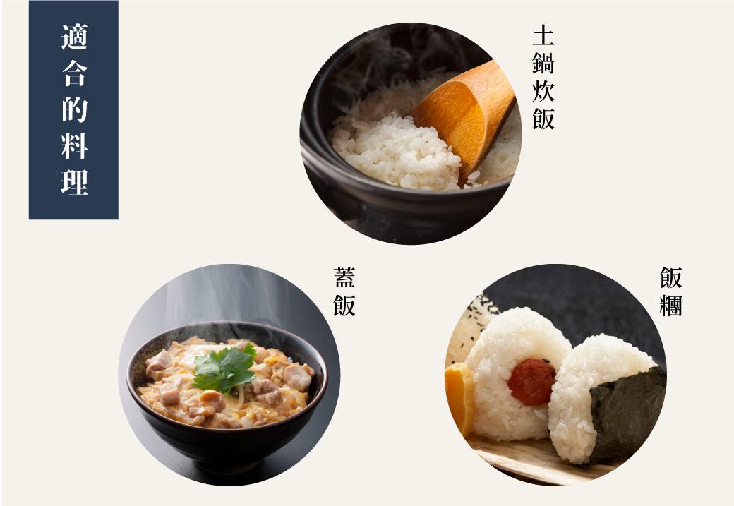 土鍋炊飯,蓋飯,飯糰