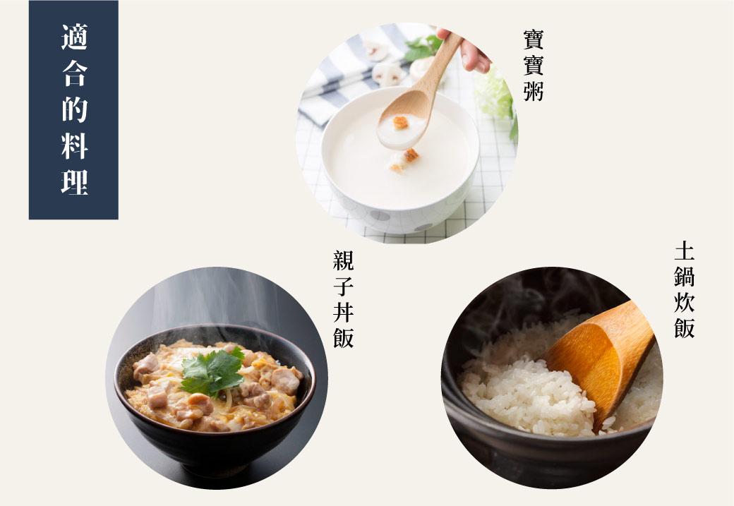 寶寶粥,親子丼飯,土鍋炊飯