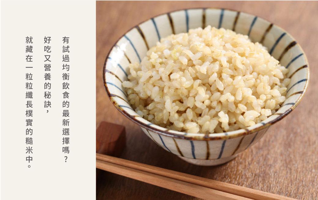 長秈糙米,長糙米