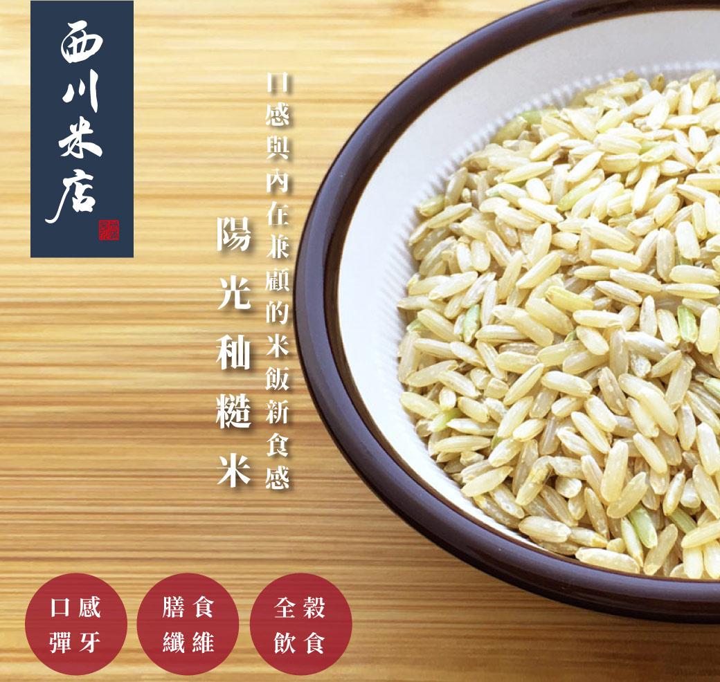 陽光秈糙米