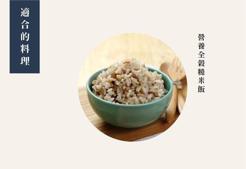 營養全穀糙米飯