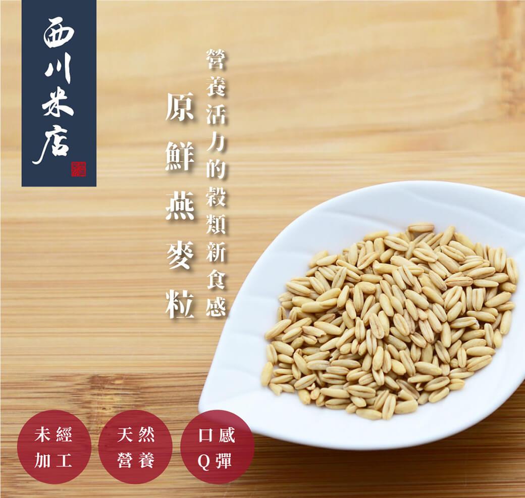 原鮮燕麥粒
