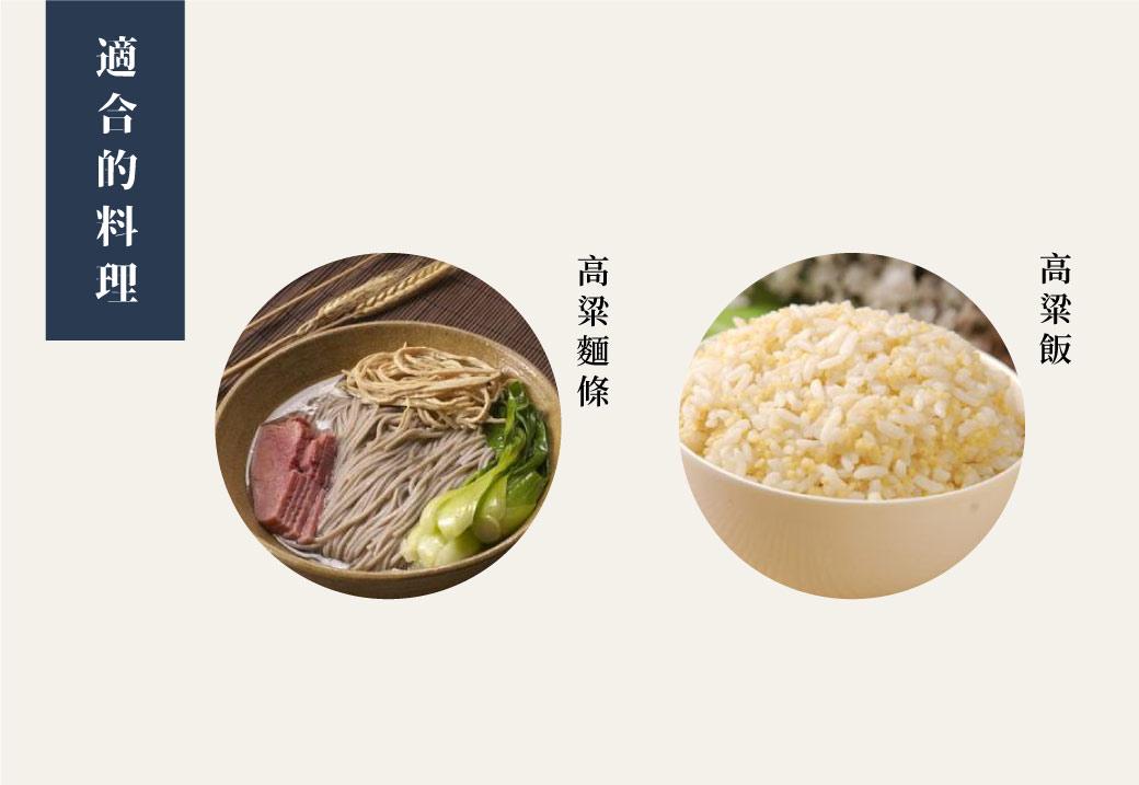 高粱麵條,高粱飯