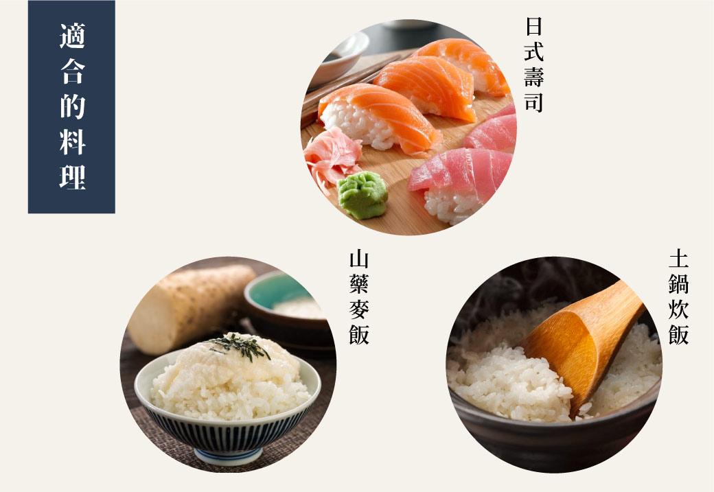 日式壽司,山藥麥飯,土鍋炊飯