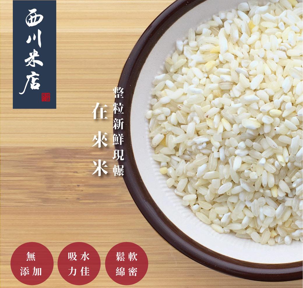 蘿蔔糕 菜頭粿 在來米 舊米 陳米 板條 糕粿專用米