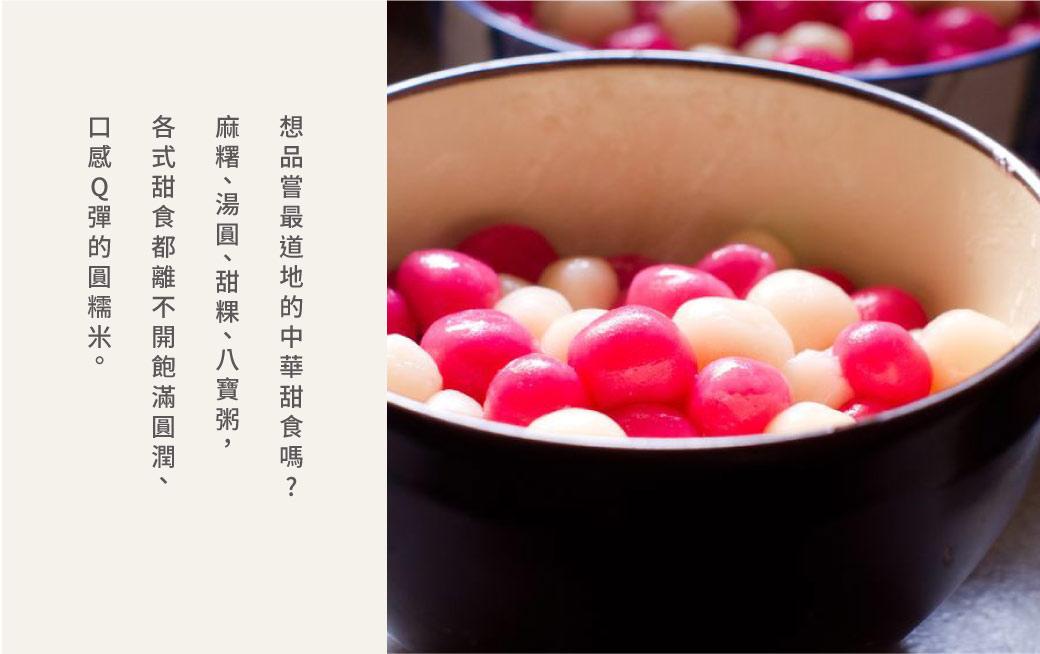 麻糬,湯圓專用舊米