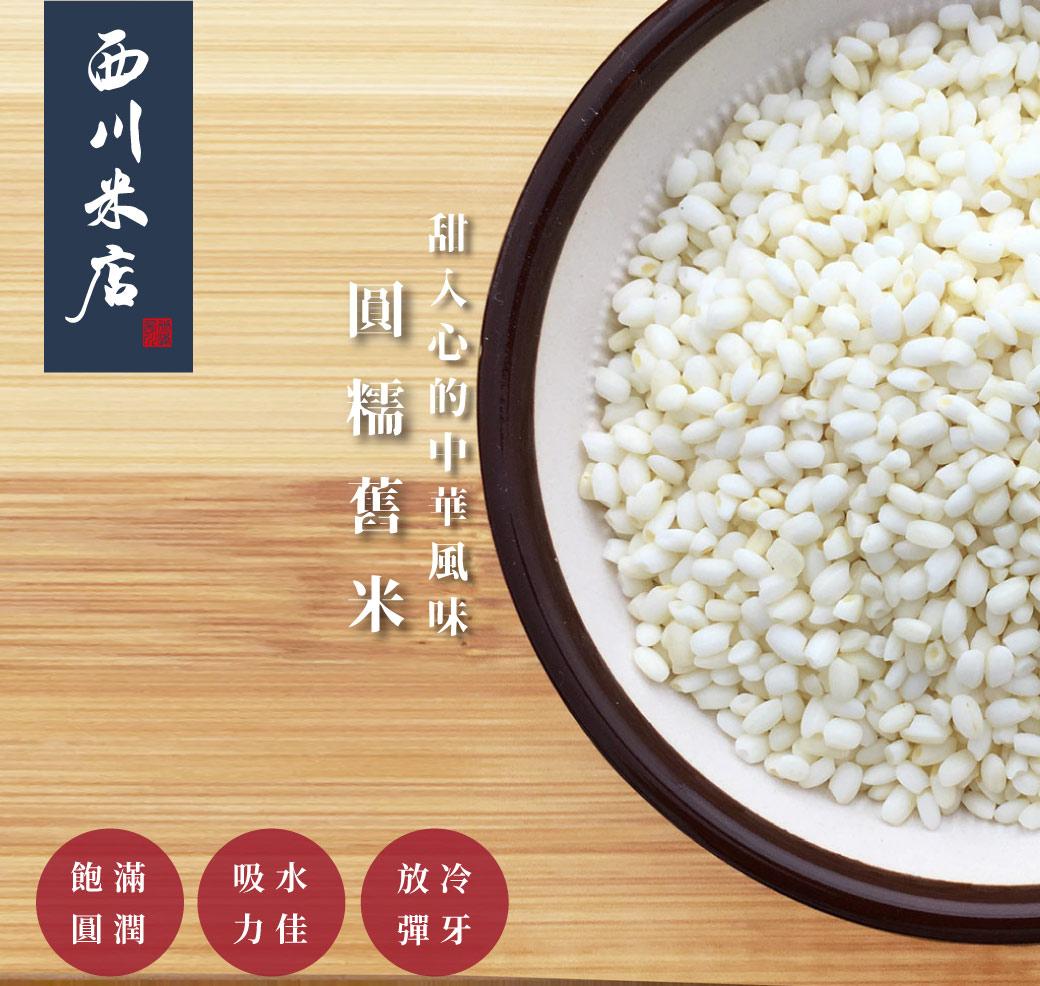 八寶粥 麻糬 湯圓 甜粿 糕點專用米 舊米 陳米