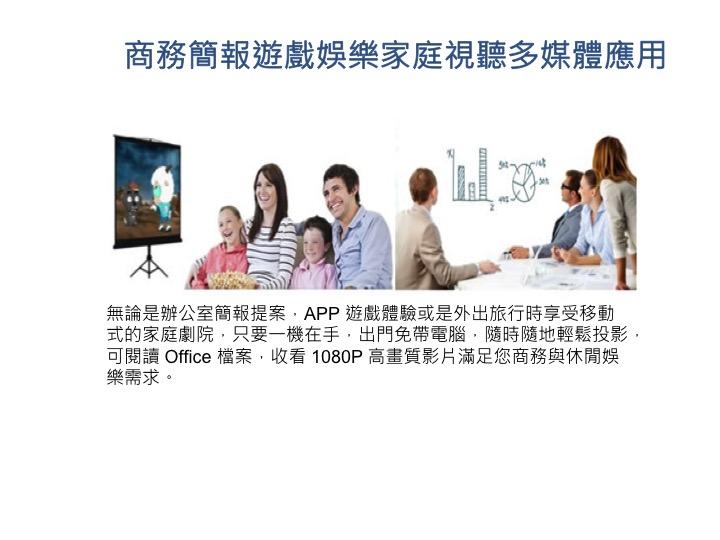 商務簡報遊戲娛樂家庭視聽多媒體應用