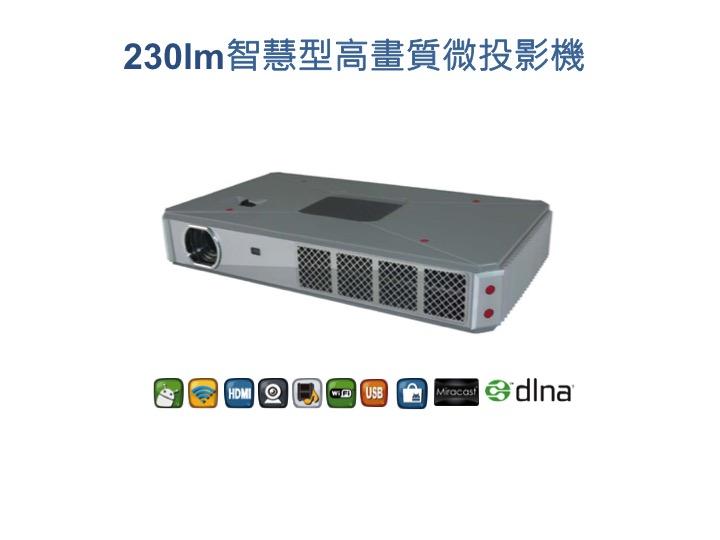 230lm智慧型高畫質微投影機