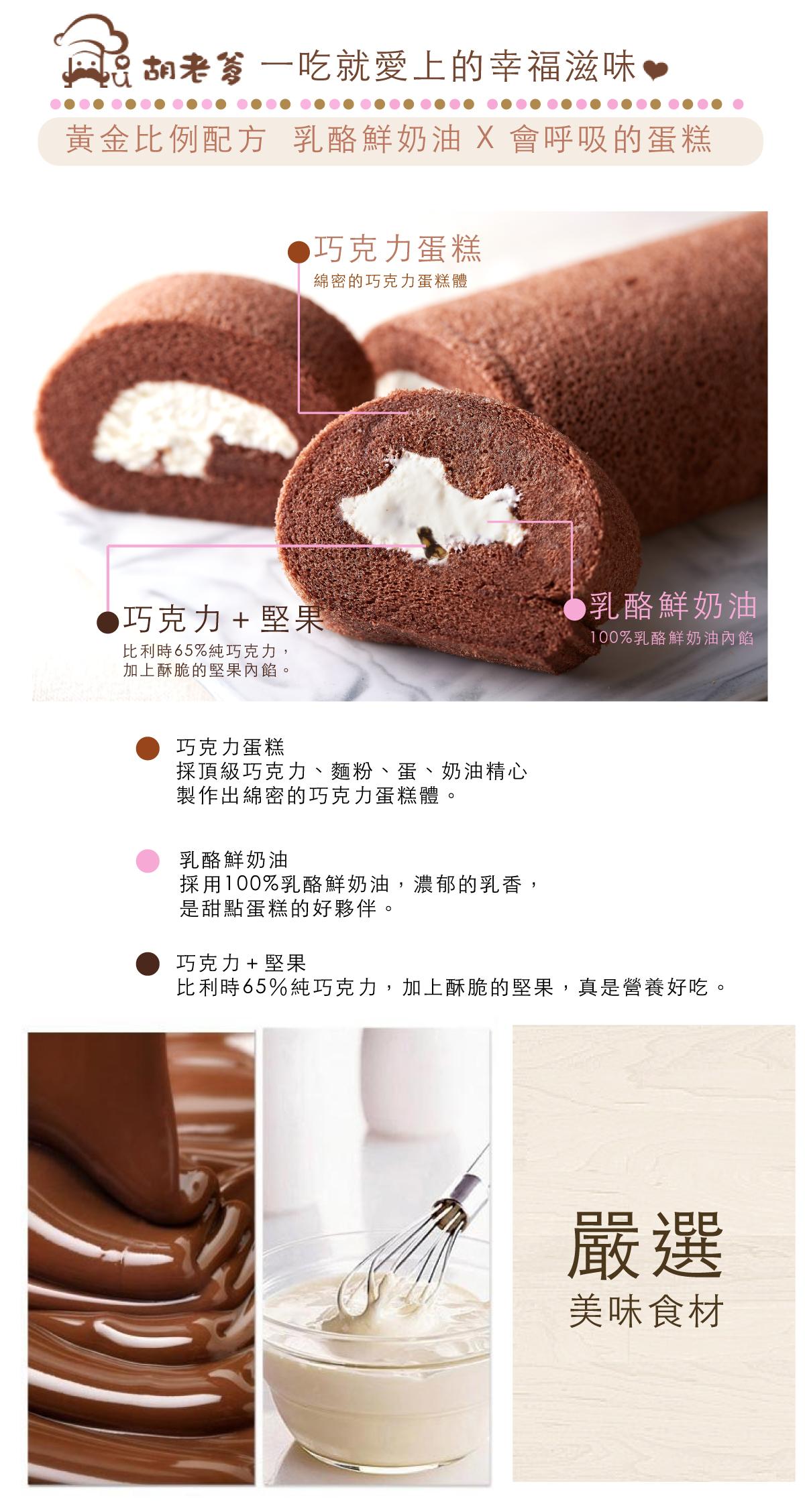 巧克力生乳卷