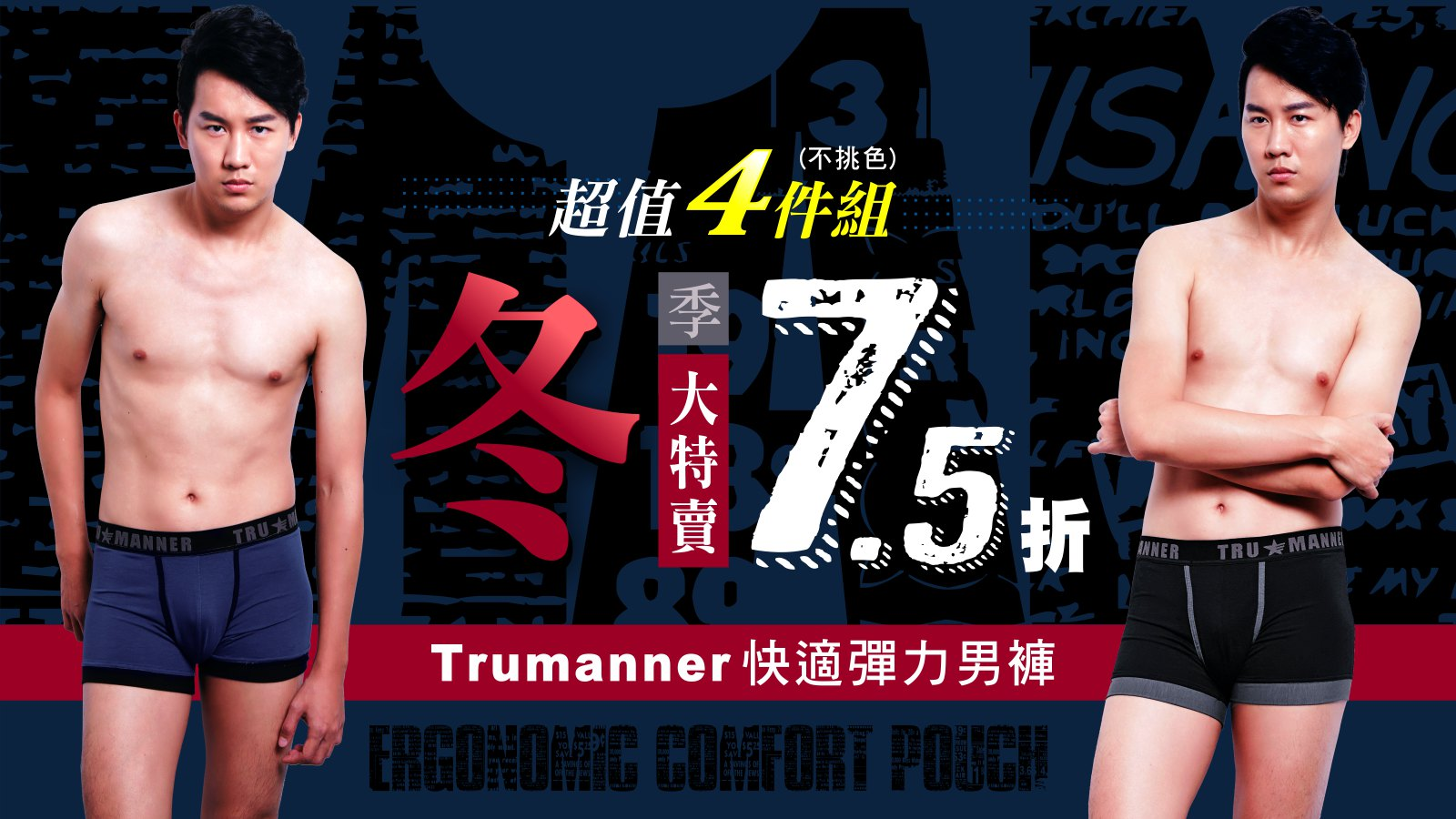 Trumanner快適彈力中腰男褲冬季特賣