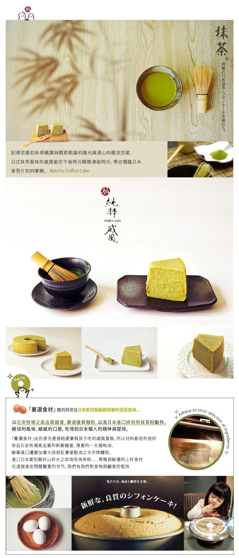 純粹戚風-7吋日式抹茶戚風蛋糕