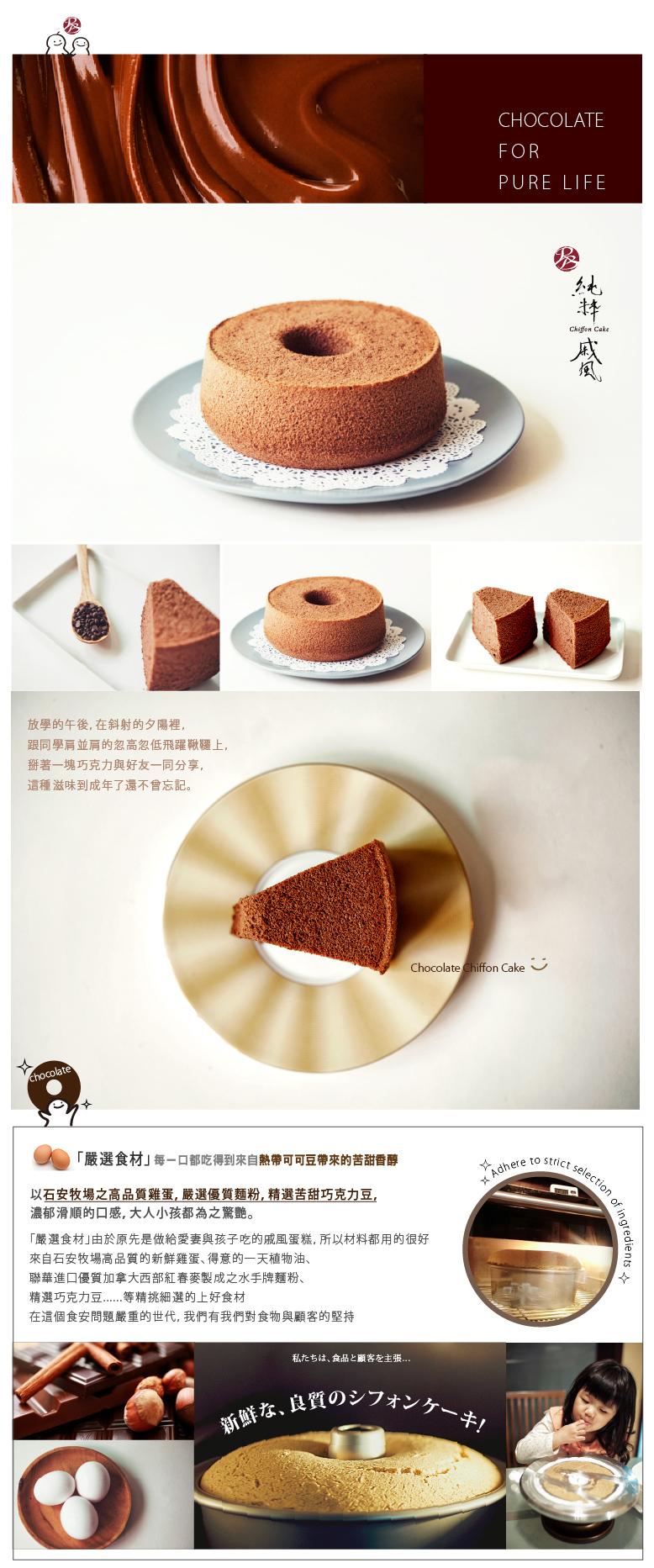 純粹戚風-7吋經典巧克力戚風蛋糕