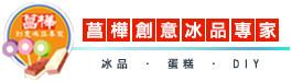 菖樺創意冰品專家,日本冰,冰品,冰棒,DIY,菖樺,蛋糕,彩繪蛋糕,甜點,彩繪DIY,DIY冰棒,枝仔冰,雪莉貝爾DIY冰棒蛋糕,小惡魔