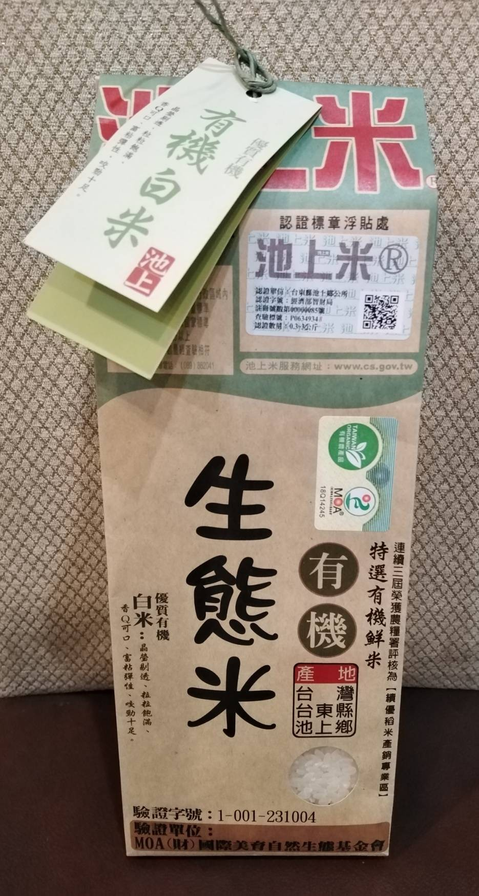 有機白米(1.5公斤)
