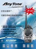 AnyTone AT-289P IP-X6 防水型 無線電對講機《雙鋰電/背夾》 AT289P