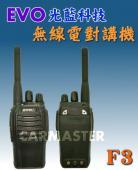 EVO F3 UHF 單頻 手持式業務 無線電對講機