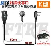 MTS 標準業務型 耳機麥克風 對講機專用 K型 K頭 耐用度高 專業線材