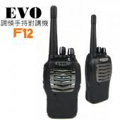 EVO F12 業務手持式 防水無線電對講機﹝通過IP55認證 雙層喇叭設計﹞