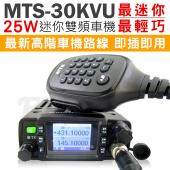 MTS-30KVU 25W 雙頻 迷你車機 輕巧 好操作 日本品質 點菸頭電源線 無線電車機 MTS30KVU