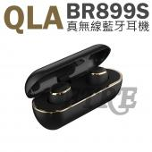 【原廠公司貨 附充電盒】QLA BR899S 真無線 運動 藍牙耳機 操作簡單 配戴舒適 中英文語音提示 藍芽耳機