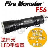 【全配組】Fire Monster F56 CREE 激白光 LED 手電筒 好攜帶 強光手電筒 登山 露營 夜騎