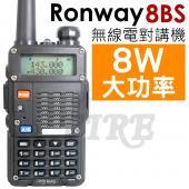 Ronway 隆威 8BS 無線電對講機 8W大功率 音量加大 雙頻雙顯 省電功能 手電筒功能